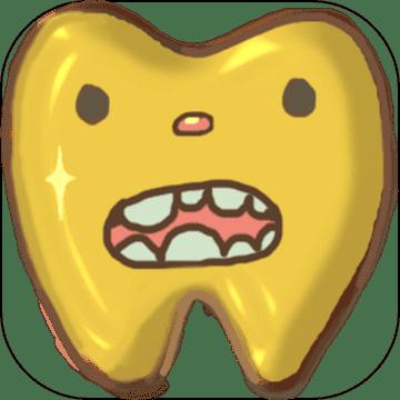 牙齒保衛戰