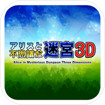 アリスと不思議な迷宮 3D