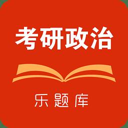 考研政治题库