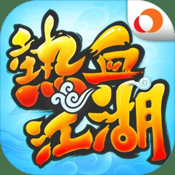 熱血江湖 - 正邪大戰 MMORPG