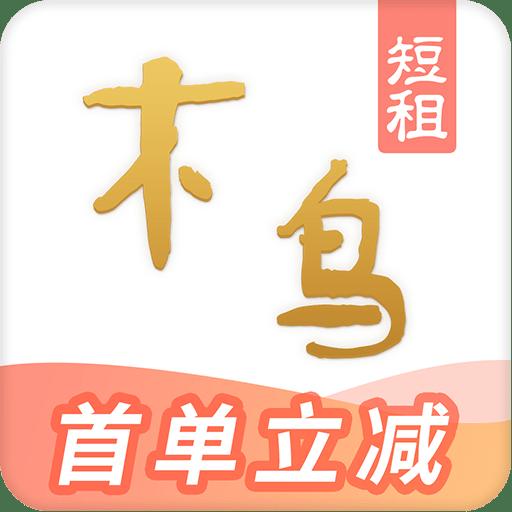 木鸟短租-民宿
