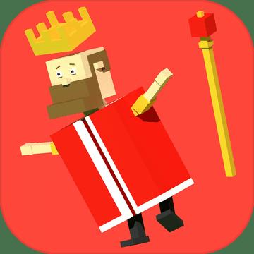 国王的跌落
