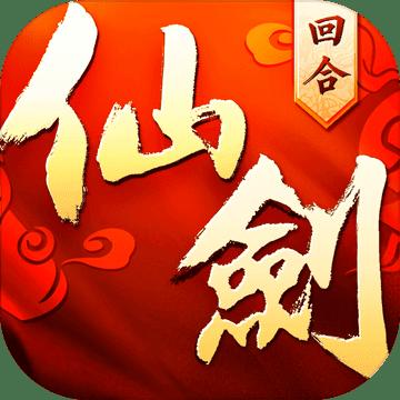 仙劍奇俠傳-全新經典逍遙遊-論劍篇