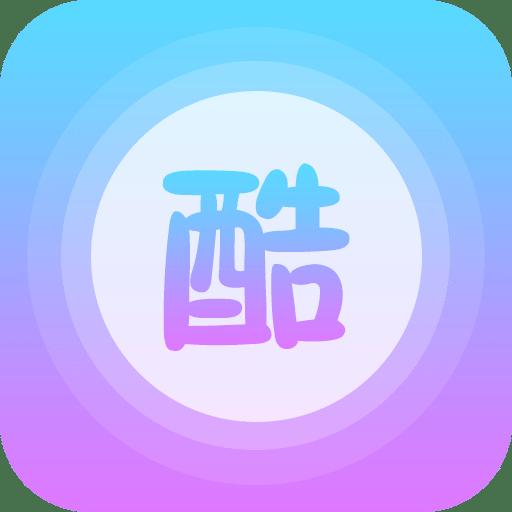 QQ酷字体