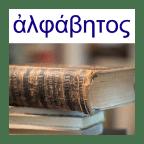 古希腊字母表