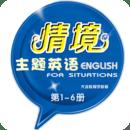 情境主题英语