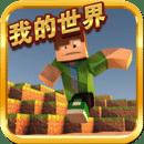 我的世界中文版超级助手