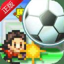 冠軍足球物語1