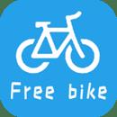免费单车共享