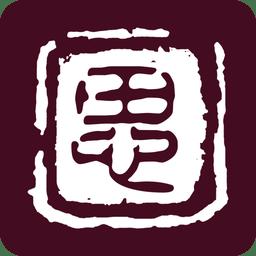 中国思想家