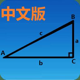 三角函数计算器中文版