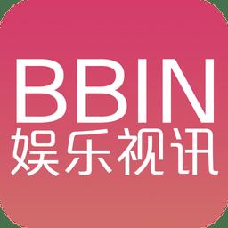 BBIN娱乐视讯