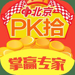 北京PK10掌赢专家
