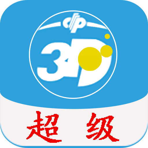 福彩3D助手