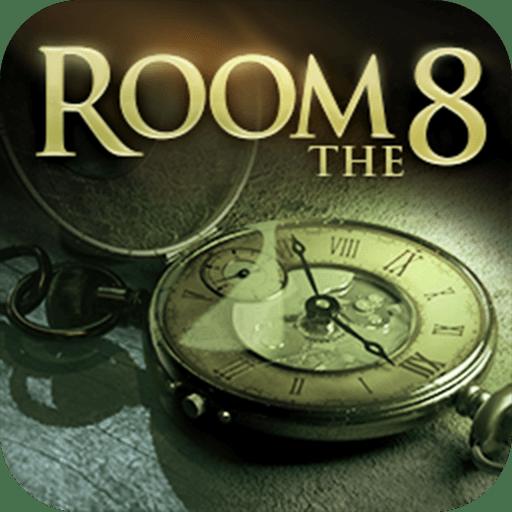 密室逃脱8