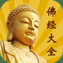 佛教音乐佛经大全