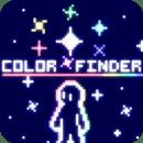 色を操るパズル - ColorFinder