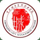 重庆城管院