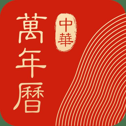 中华万年历