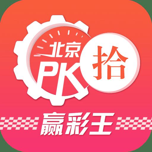 北京PK10赢彩王