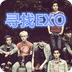 寻找EXO