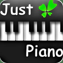 极品钢琴 Just Piano