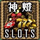 魔幻神灯slot娱乐城online