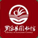 罗源县图书馆