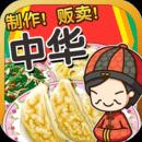 中华料理达人