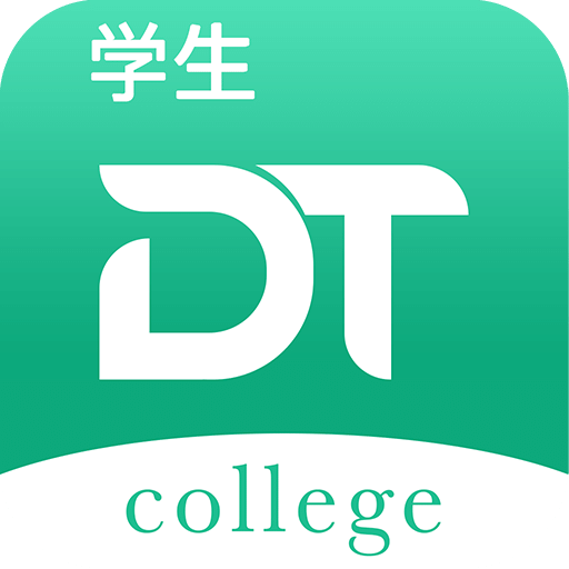 DTCollege学生端