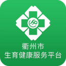 衢州市生育健康服务平台