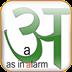 印地语字母训练师