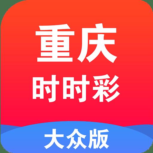 重庆时时彩大众版