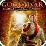 战神-奥林匹斯之链