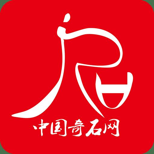 中国奇石网