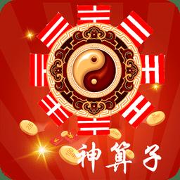 香港神算子