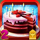蛋糕制造者2