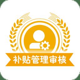 山东农机补贴审核