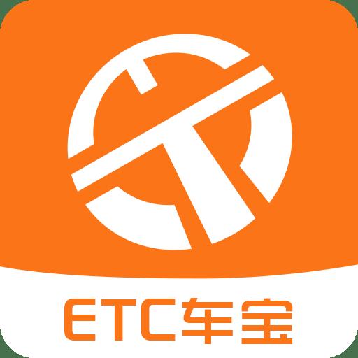 ETC车宝