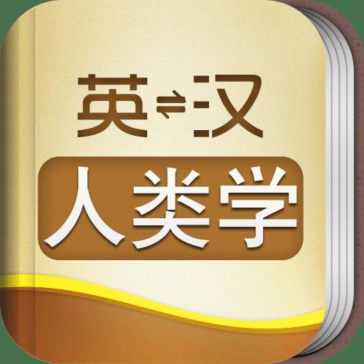 外教社人類學英語詞典