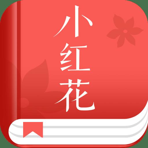 小红花阅读