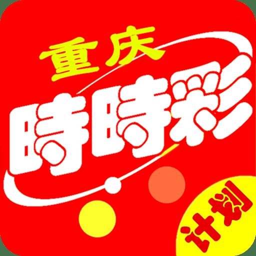 重庆时时彩计划