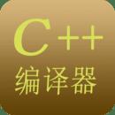 C++编译器升级版