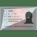 身份证裁剪器