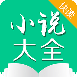 免费小说-快读免费小说阅读器