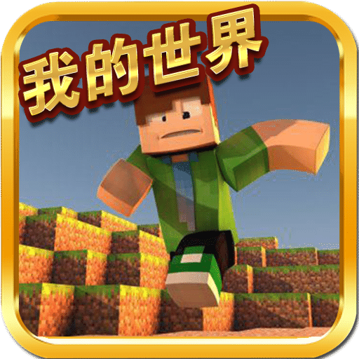 我的世界中文版超級助手