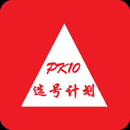北京赛车PK10选号计划