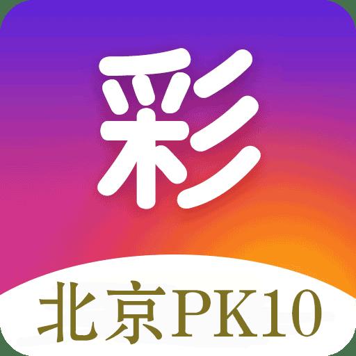 北京赛车PK10预测