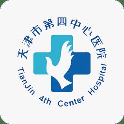第四中心医院