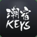 潮宿KEYS